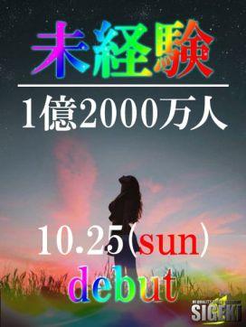 10/25体験入店|SIGEKI-北上店-で評判の女の子