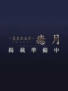 仲原しおり | ~愛妻倶楽部~ 癒月 北上店 - 北上風俗