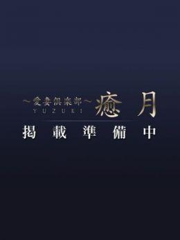 栗原ちなつ   ~愛妻倶楽部~ 癒月 北上店 - 北上風俗