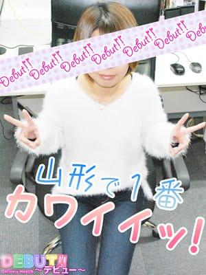 あやね|業界素人専門店 DEBUT!!~デビュー~ - 山形市近郊風俗