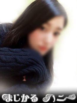 4/13業界初体験なな   まじかるハニー - 盛岡風俗