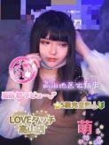 萌☆未知なるM嬢|LOVEタッチ 高山店でおすすめの女の子