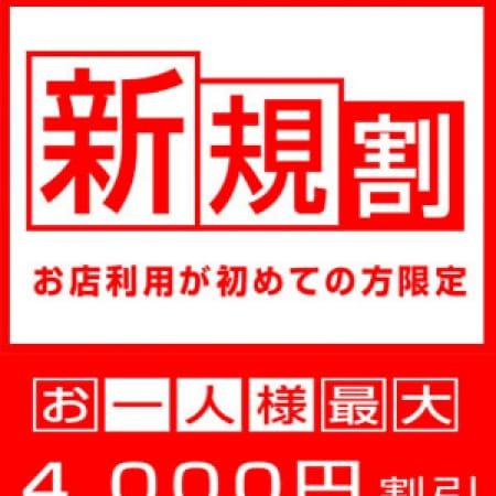 「新規割★最大4000円割引★駅待ち合わせ専門店」09/12(火) 06:27   待ちナビのお得なニュース