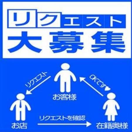 「お客様リクエスト大募集」10/21(土) 19:01 | 待ちナビのお得なニュース