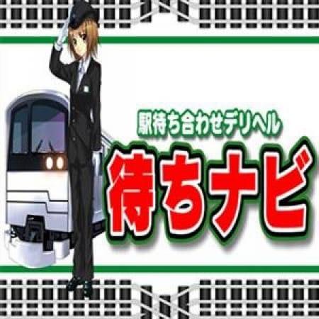 「待ち合わせエリア案内」10/22(日) 06:00 | 待ちナビのお得なニュース