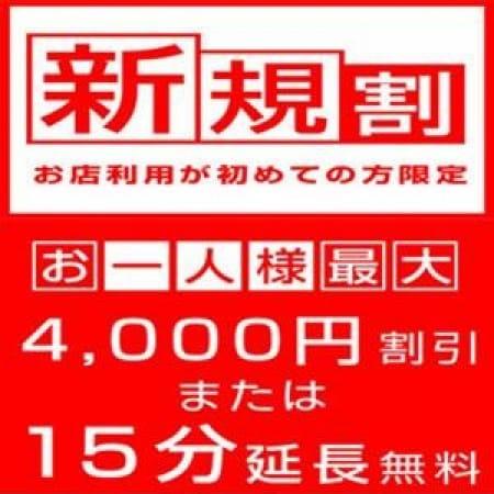 「新規割★最大4000円割引★駅待ち合わせ専門店」11/17(金) 22:00 | 待ちナビのお得なニュース