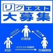 「お客様リクエスト大募集」03/24(土) 10:01 | 待ちナビのお得なニュース