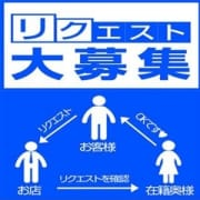 「お客様リクエスト大募集」12/13(木) 15:00   待ちナビのお得なニュース