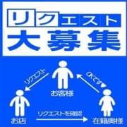 「お客様リクエスト大募集」12/18(火) 19:00   待ちナビのお得なニュース