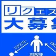 「お客様リクエスト大募集」05/19(日) 19:00 | 待ちナビのお得なニュース
