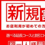 「新規割★最大4000円割引★駅待ち合わせ専門店」05/20(月) 07:00 | 待ちナビのお得なニュース