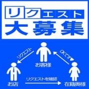 「お客様リクエスト大募集」07/25(日) 10:02 | 待ちナビのお得なニュース