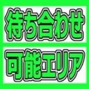 「待ち合わせエリア案内」07/25(日) 11:01 | 待ちナビのお得なニュース
