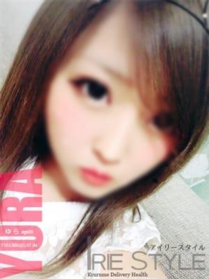 ゆら|Irie style(アイリースタイル) - 久留米風俗