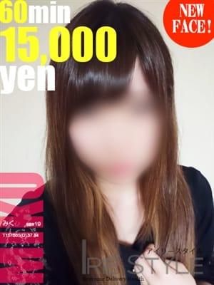 みく★新人特割中!!|Irie style(アイリースタイル) - 久留米風俗