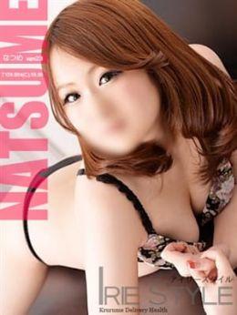なつめ★ロリカワ嬢☆ | Irie style(アイリースタイル) - 久留米風俗