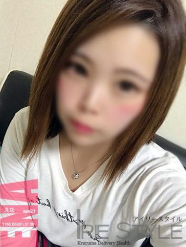えな★爆乳グラマラス|Irie style(アイリースタイル) - 久留米風俗
