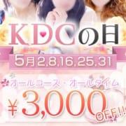 「毎週開催3,000円OFF!!【KDCの日】」05/29(火) 14:18 | 久留米デリヘルセンターのお得なニュース