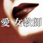 響木先生|愛・女教師ラブ・ティーチャー 先生はタイトスカート - 北九州・小倉風俗