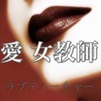 山田先生|愛・女教師ラブ・ティーチャー 先生はタイトスカート - 北九州・小倉風俗
