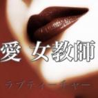 江口先生|愛・女教師ラブ・ティーチャー 先生はタイトスカート - 北九州・小倉風俗