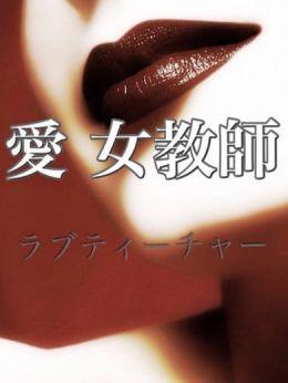 桜ノ宮先生   愛・女教師ラブ・ティーチャー 先生はタイトスカート - 北九州・小倉風俗