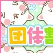 「★2名様¥4000 OFF・3名様¥6000 OFF・5名様なら・・・♪ 嬉しい超割引☆彡」08/19(月) 20:30 | 子猫カフェ博多店のお得なニュース