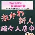 ちゃび|ちょっぴり♡CHUBBY♡ - 福岡市・博多風俗