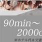 京阪北大阪人妻援護会の速報写真