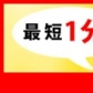 大阪☆出張マッサージ委員会の速報写真
