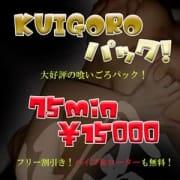 「●濃厚エロタイム増量!【喰いごろパック】」05/27(月) 01:38 | 喰いごろのお得なニュース