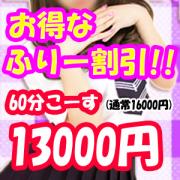 「∬指名料無料∬リニューアルオープンイベント開催中★今がチャンス★」   大阪Cawaiiのお得なニュース