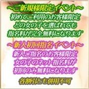 「★女の子の指名が誰でも無料キャンペーン★」05/20(日) 13:13 | 艶姫のお得なニュース