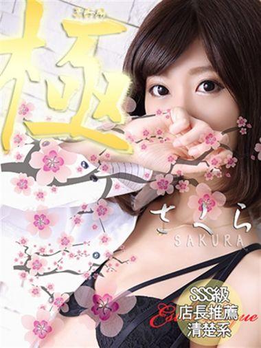 桜|エステティーク谷九店 - 谷九風俗