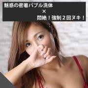「今だけ!【ご新規様限定】EVENT」03/25(日) 00:10 | エステティーク谷九店のお得なニュース