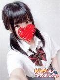 ゆきみ|難波女子校生はやめました!!でおすすめの女の子