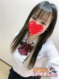 めあ|難波女子校生はやめました!!でおすすめの女の子