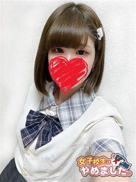 ゆりか|大阪府風俗で今すぐ遊べる女の子