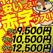 「【赤字ッス!!PREMIUM】70分9500円(指名料・ホテル代込み)」05/25(金) 03:46 | スッキリ!!日本橋本店のお得なニュース