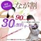 大阪ミナミ人妻援護会の速報写真
