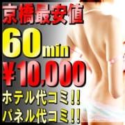 【60分10000円】時間限定ホテ込み割!!|イコヤ