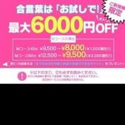 「ご新規様限定!最大6000円割引!!『W割』」10/21(日) 22:41 | moemuのお得なニュース