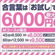 「ご新規様限定!最大6000円割引!!『W割』」02/23(火) 15:02 | moemuのお得なニュース