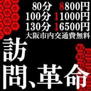 「★☆訪問、革命★☆100分11000円!★☆」04/22(木) 17:16   ドMな奥さん十三店のお得なニュース