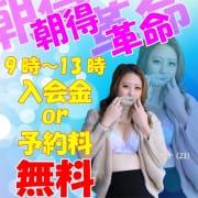 「9時~13時まで入会金or予約料無料」04/20(火) 14:48   ドMな奥さん十三店のお得なニュース