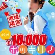 「【速報】ただ今、ゲリライベント開催中!! 60分1万円ポッキリ!(地域限定)」 | 大阪OL物語のお得なニュース