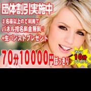 「70分 10.000円ポッキリ!」01/09(水) 17:02 | 大阪ブロンドハウスのお得なニュース