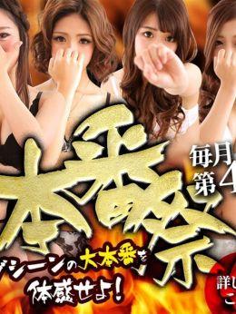 【本番祭!】 | ラブシーン - 新大阪風俗