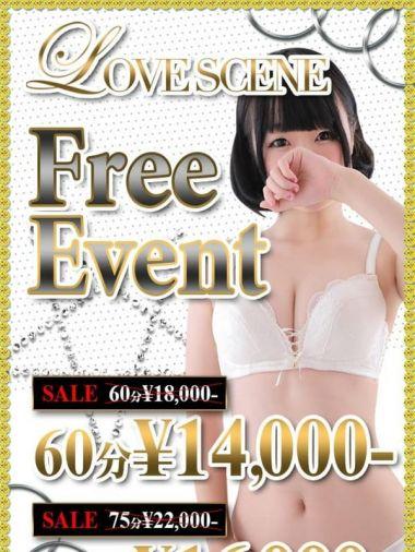 フリーイベント|ラブシーン - 新大阪風俗