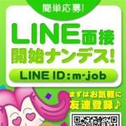 LINE面接ナンデス!!|Mナンデス!! - 新大阪風俗